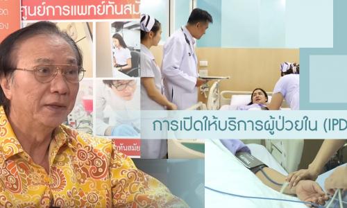 การเปิดให้บริการผู้ป่วยใน (IPD)