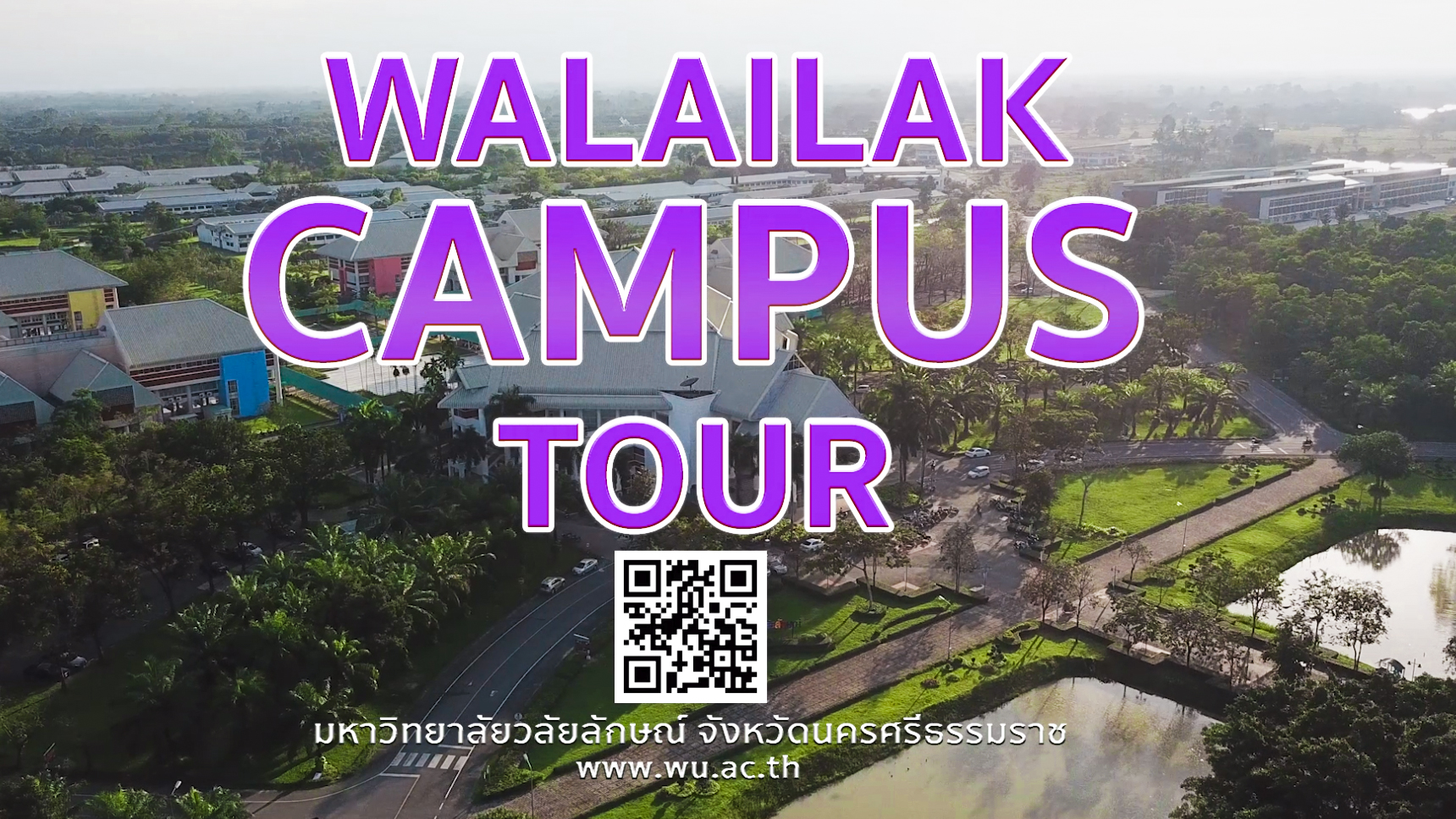 WALAILAK CAMPUS TOUR 2018 (Thai)