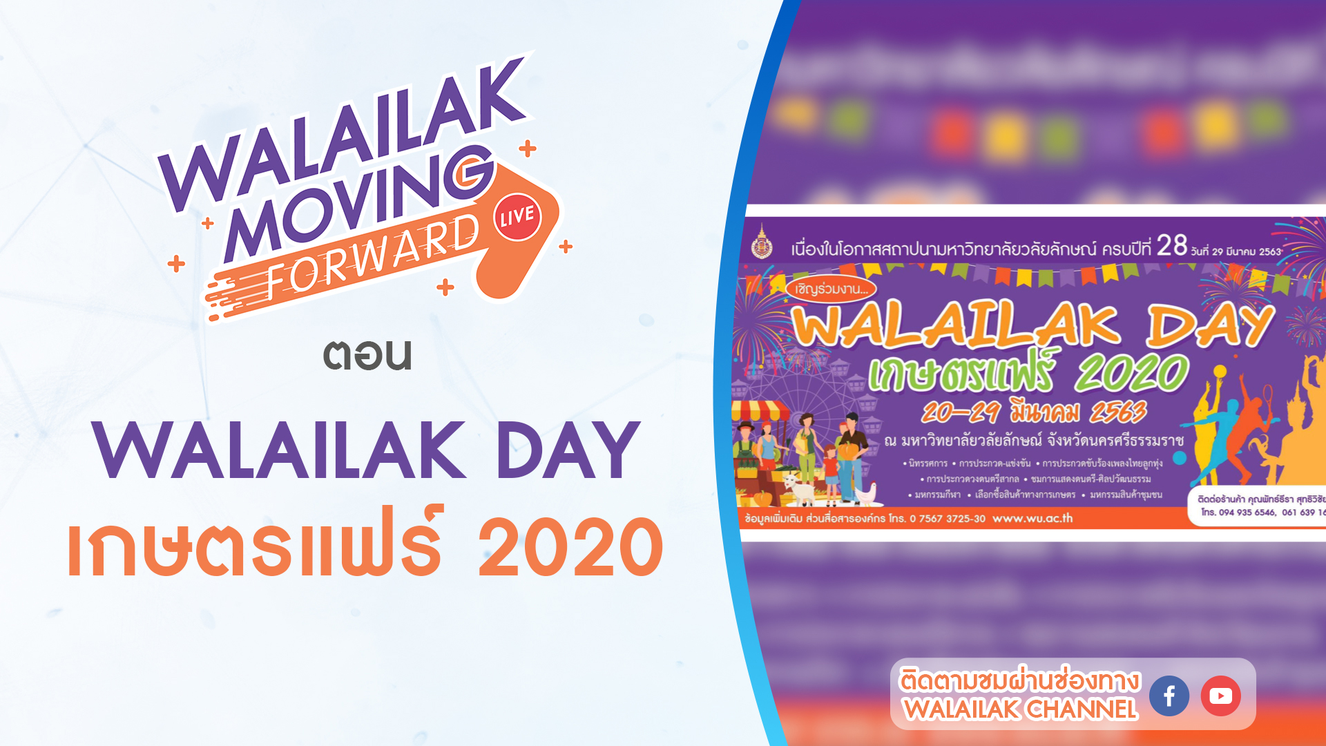 WALAILAK MOVING FORWARD (LIVE) - WALAILAK DAY เกษตรแฟร์ 2020